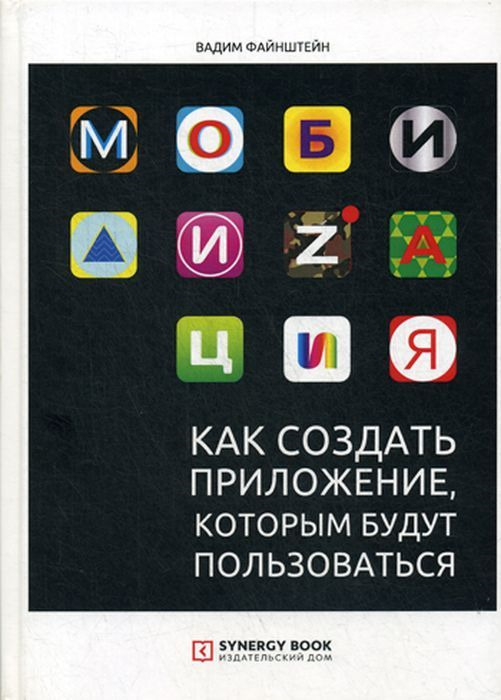 Вадим Файнштейн. Мобилизация. Как создать приложение, которым будут пользоваться