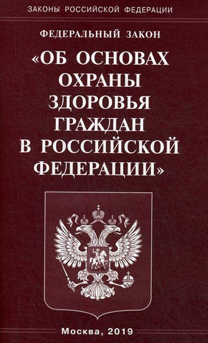 Об основах охраны здоровья граждан в Российской Федерации. Федеральный Закон