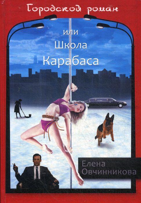 Елена Овчинникова Городской роман, или Школа Карабаса. Том 1