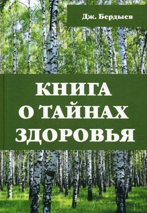 Дж. Бердыев. Книга о тайнах здоровья