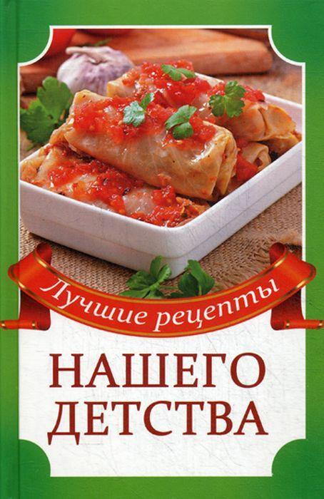 Р. И. Кулакова Лучшие рецепты нашего детства автор не указан лучшие рецепты домашних салатов