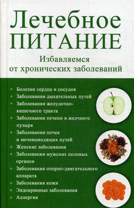 С. Семенда Лечебное питание. Избавляемся от хронических заболеваний семенда с избавляемся от холестерина лучшие рецепты и методики