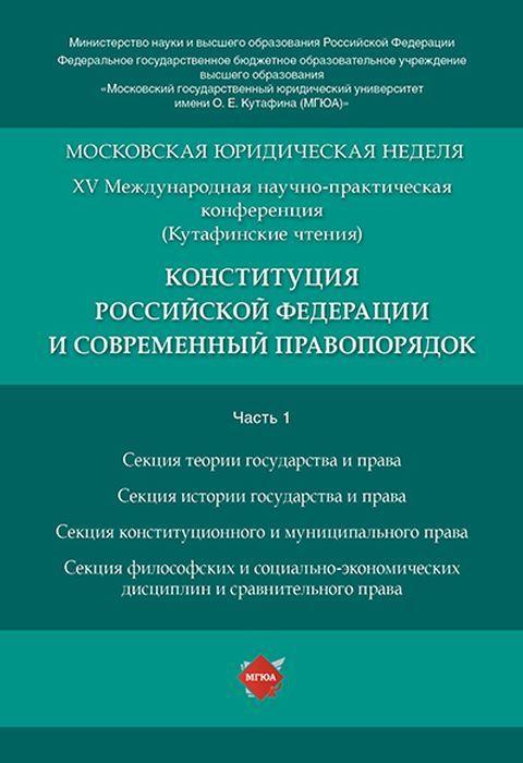 Конституция Российской Федерации и современный правопорядок. Материалы конференции в 5 частях. Часть 1
