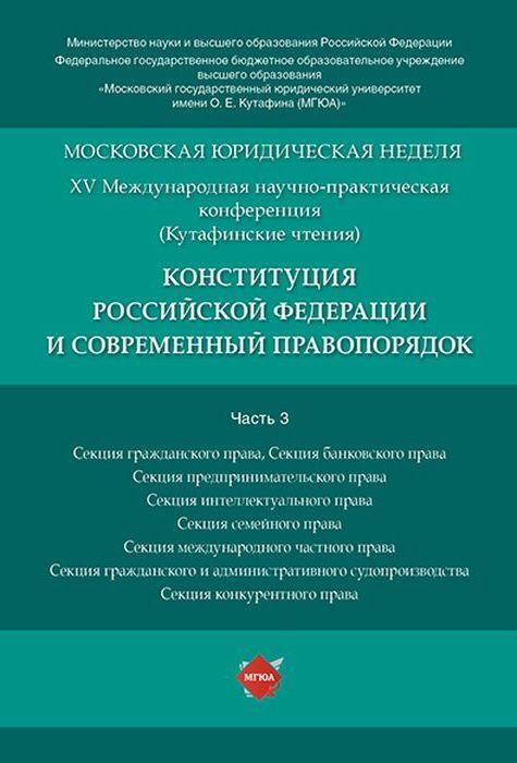 Конституция Российской Федерации и современный правопорядок. Материалы конференции. В 5 частях. Часть 3