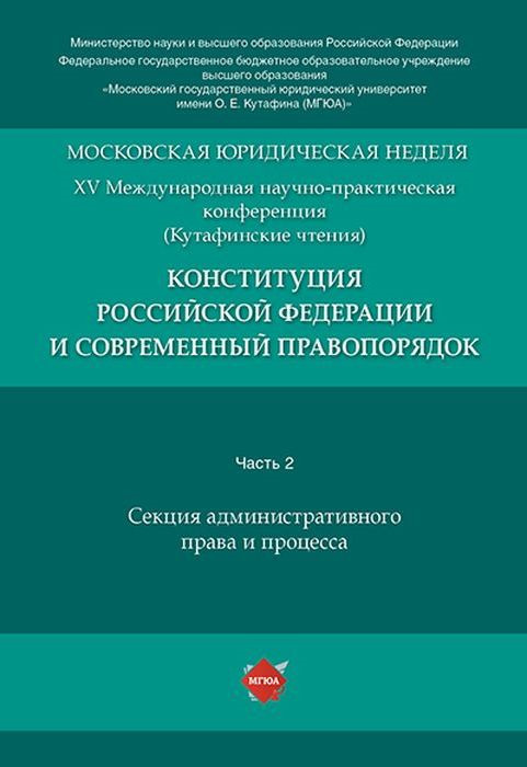 Конституция Российской Федерации и современный правопорядок. Материалы конференции в 5 частях. Часть 2