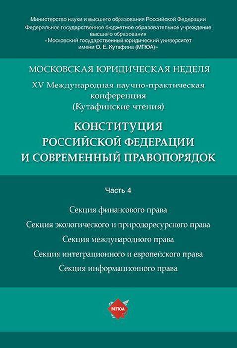 Конституция Российской Федерации и современный правопорядок. Материалы конференции. В 5 частях. Часть 4