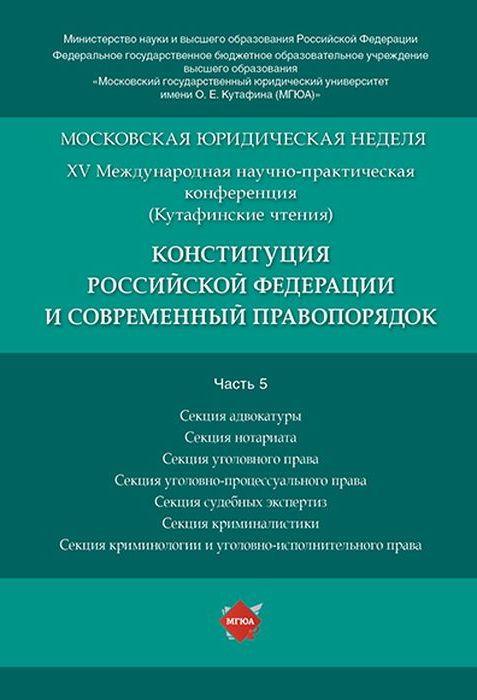 Конституция Российской Федерации и современный правопорядок. Материалы конференции. В 5 частях. Часть 5