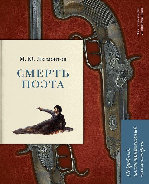 М. Ю. Лермонтов Смерть поэта. Подробный иллюстрированный комментарий