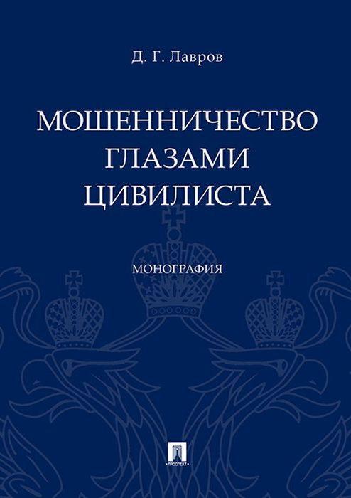 Д. Г. Лавров Мошенничество глазами цивилиста