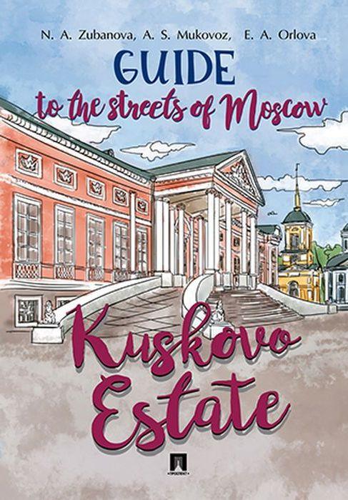Zubanova N.A., Mukovoz A.S. Guide to the Streets of Moscow. Kuskovo Estate