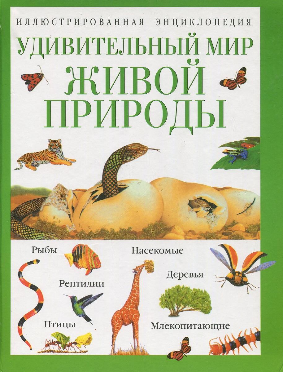 все цены на Витакер Бибби Удивительный мир живой природы. Иллюстрированная энциклопедия онлайн