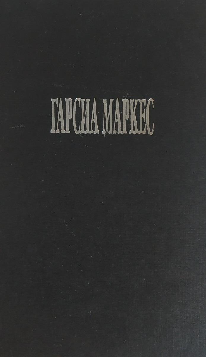 Габриэль Гарсиа Маркес. Собрание сочинений. Том 3. Любовь во время чумы