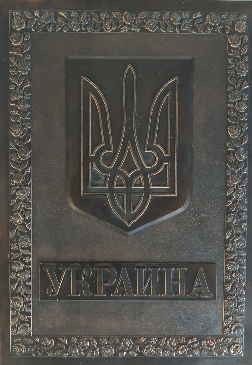 Украина/Ukraine (подарочное издание) ричард саква линия фронта украина кризис на приграничных территориях