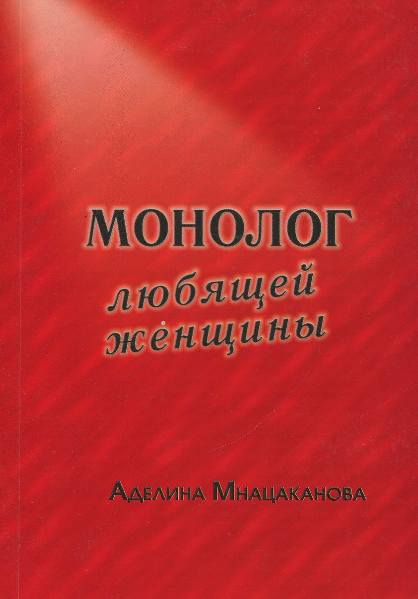 Фото - Мнацаканова Аделина Монолог любящей женщины александр танков монолог стихи