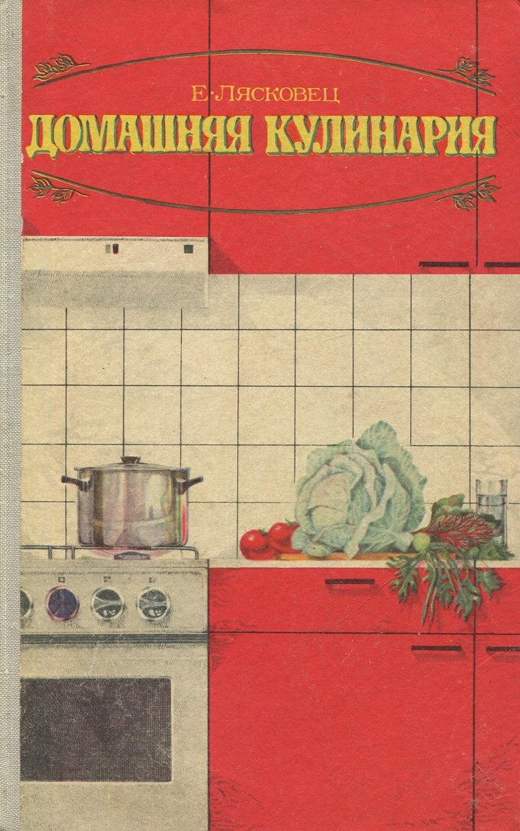Лясковец Е. Домашняя кулинария