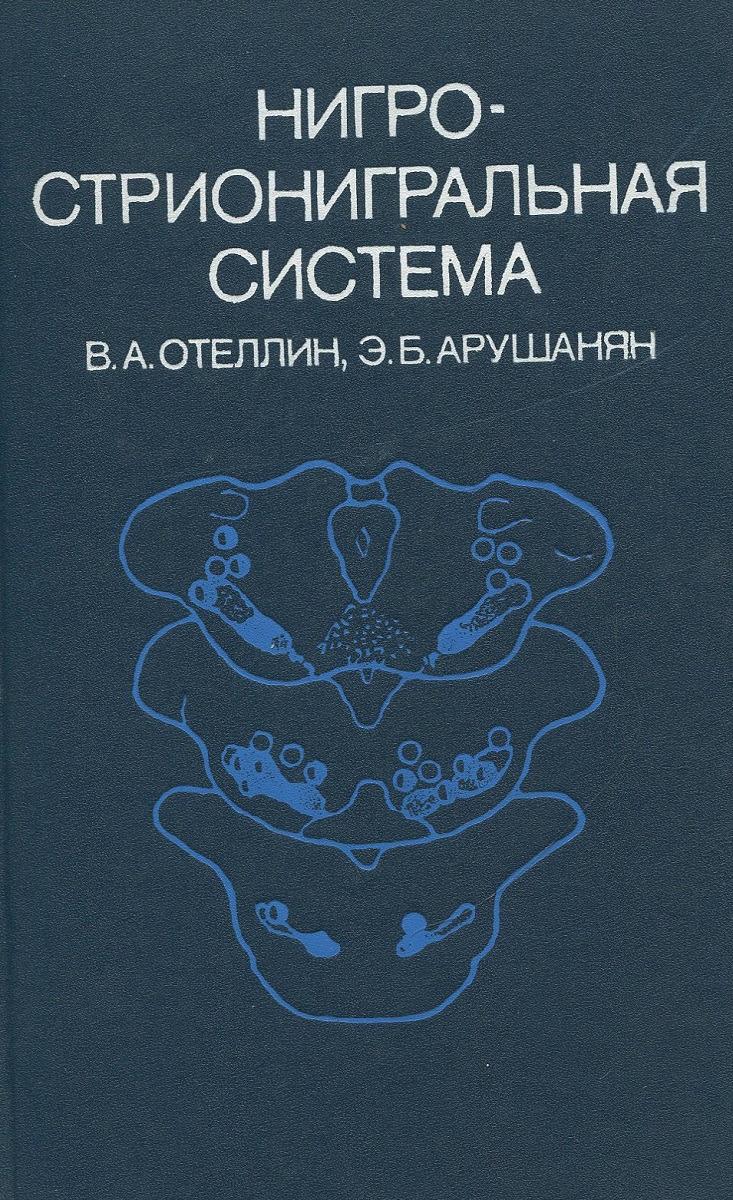 Отеллин В.А., Арушанян Э.Б. Нигрострионигральная система