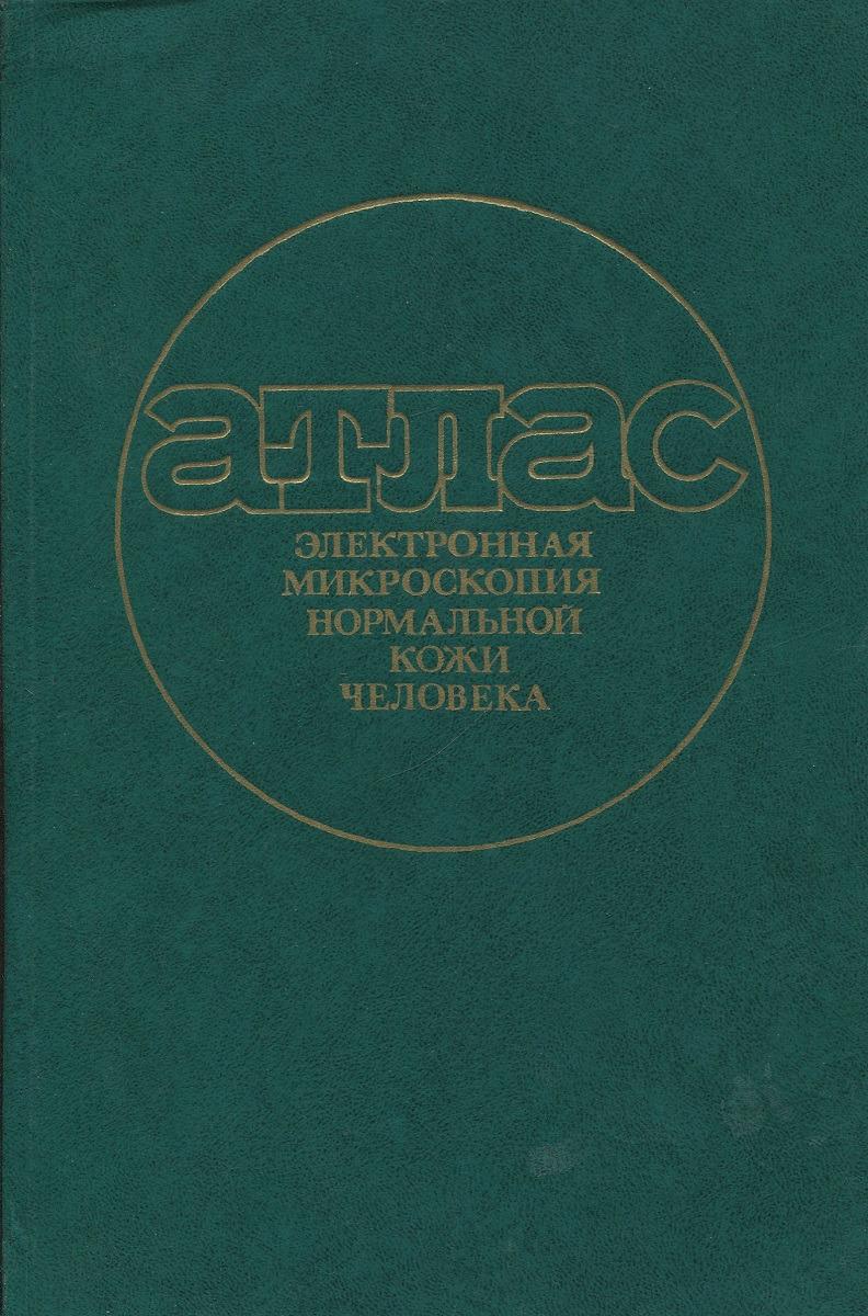 Капкаев Р.А. и др. Электронная микроскопия нормальной кожи человека. Атлас