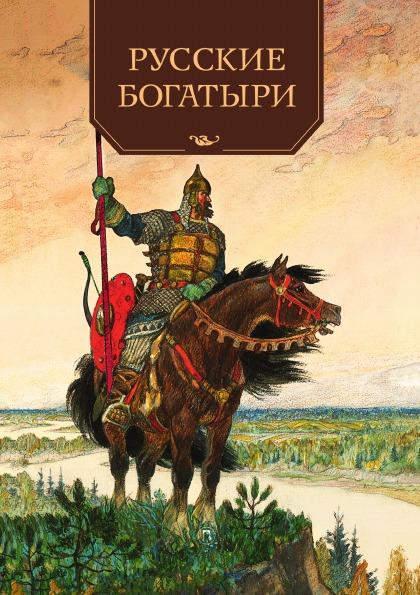 Сборник Русские богатыри