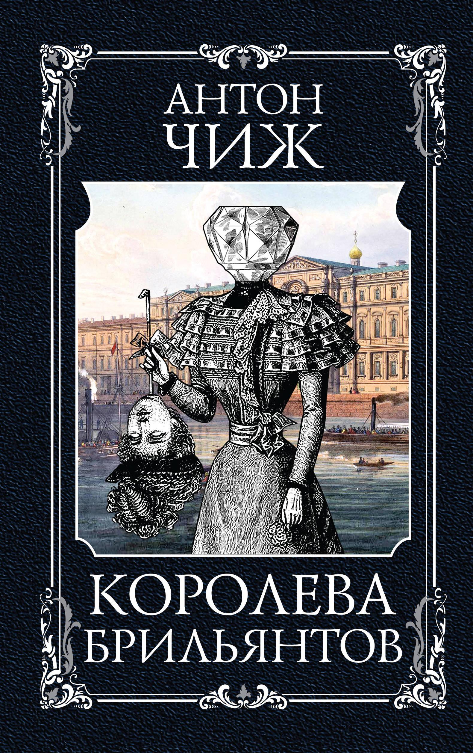 Чиж Антон Королева брильянтов антон чиж мёртвый шар