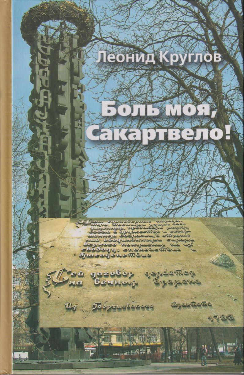 Круглов Л. Боль моя, Сакартвело. Из грузинского блокнота. всеволод азаров любовь моя и боль моя