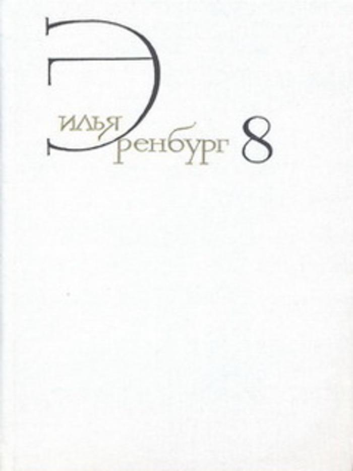 Эренбург И. Соб.соч. т.8. Люди, годы, жизнь. Кн. 5 (2 часть)-7.