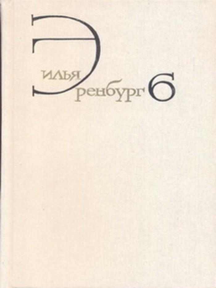 Эренбург И. Соб.соч. т.6. Эссе о литературе. Послевоенная публицистика 1950-1967; Люди, годы, жизнь. Кн.1. Мемуары.