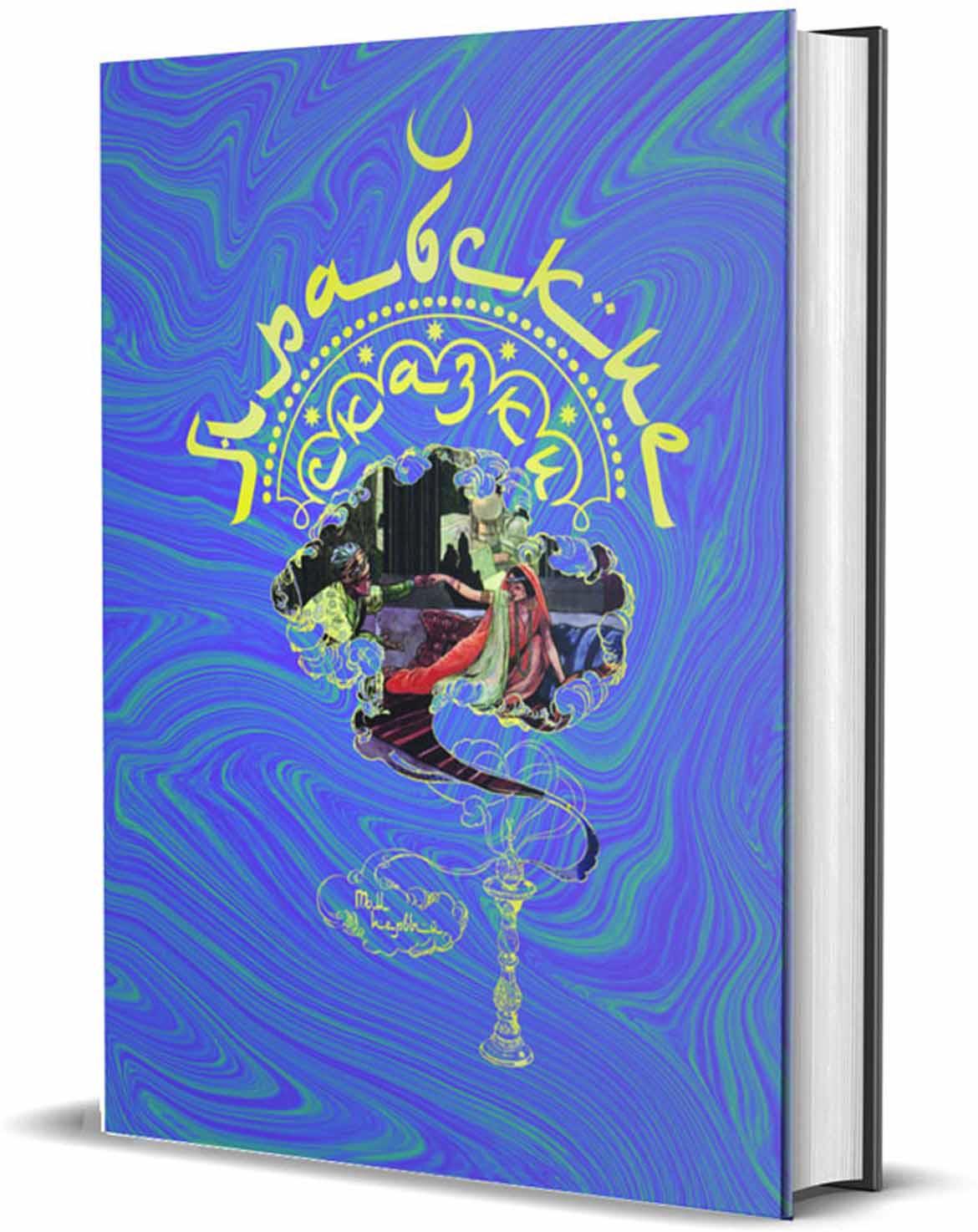 Арабские сказки (комплект из 2 книг)