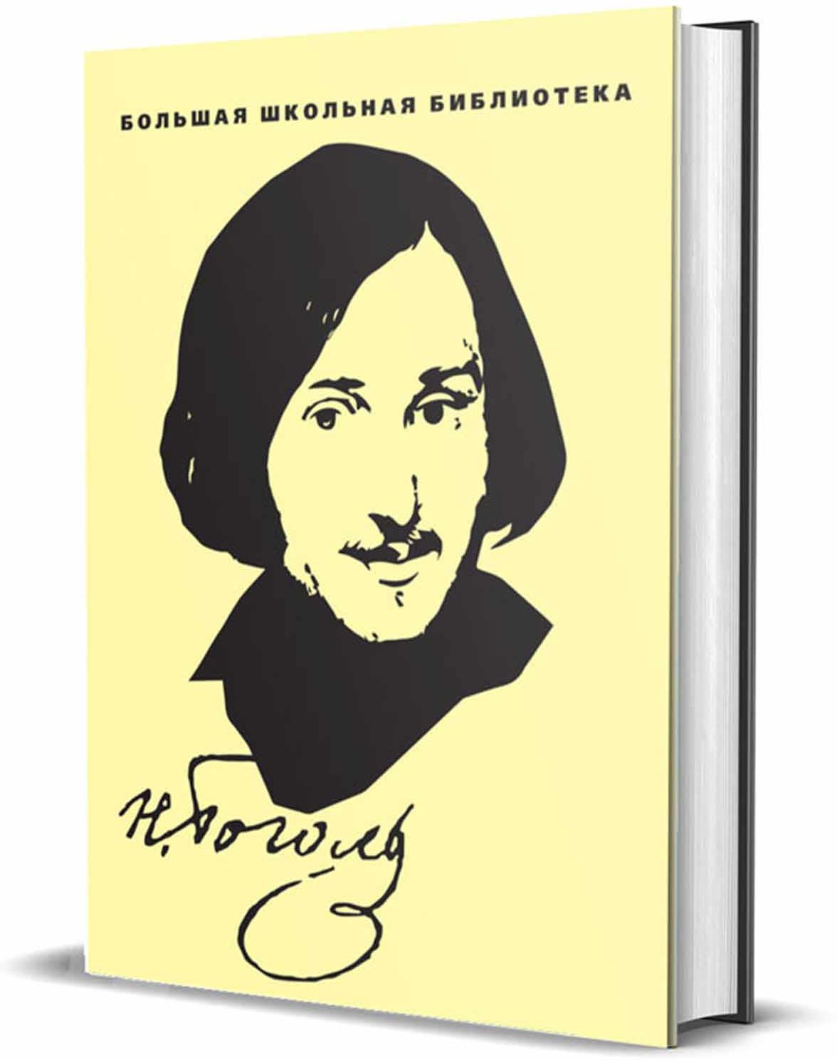 Н. В. Гоголь Избранное. В 2 томах