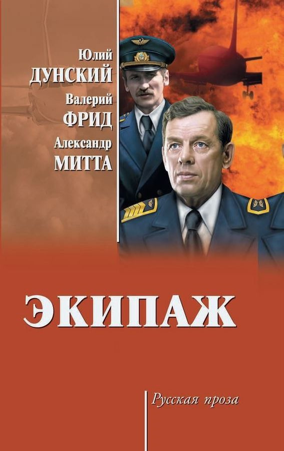 Валерий Фрид,Юлий Дунский,Александр Митта Экипаж