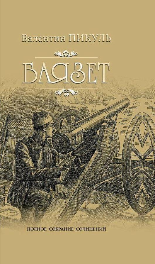 В. С. Пикуль Баязет