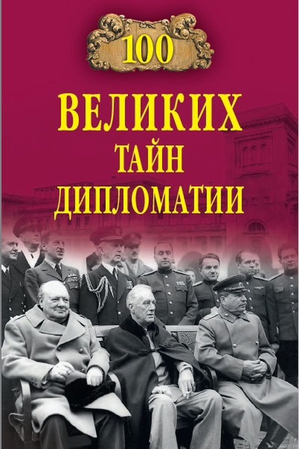М. Ю. Сорвина 100 великих тайн дипломатии сорвина м 100 великих штурмов и осад