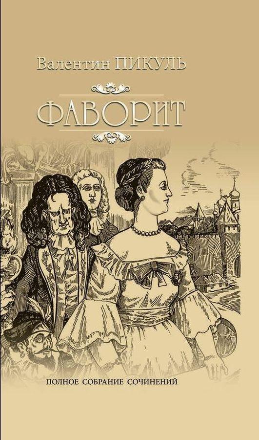 В. С. Пикуль Фаворит. Книга 1. Его императрица