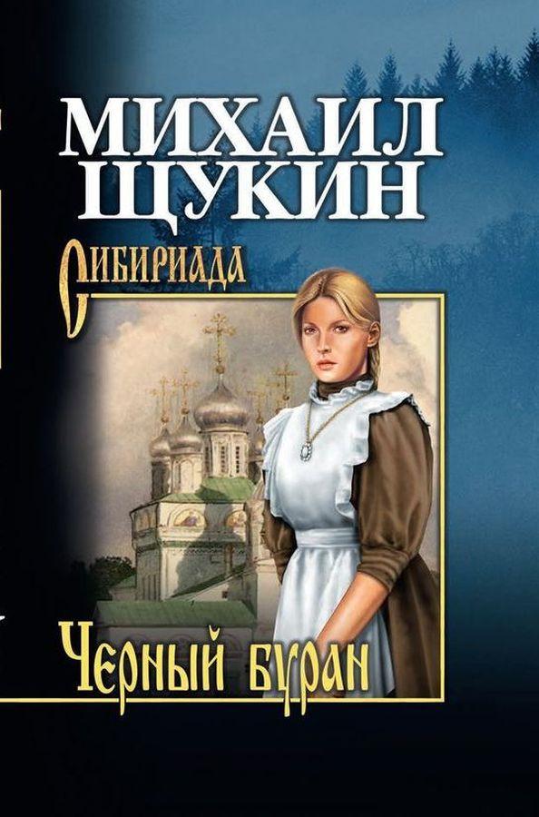 М. Н. Щукин Черный буран