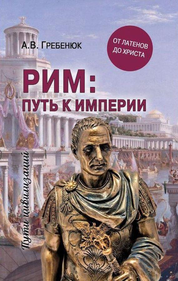 А. В. Гребенюк Рим. Путь к империи. От латенов до Христа