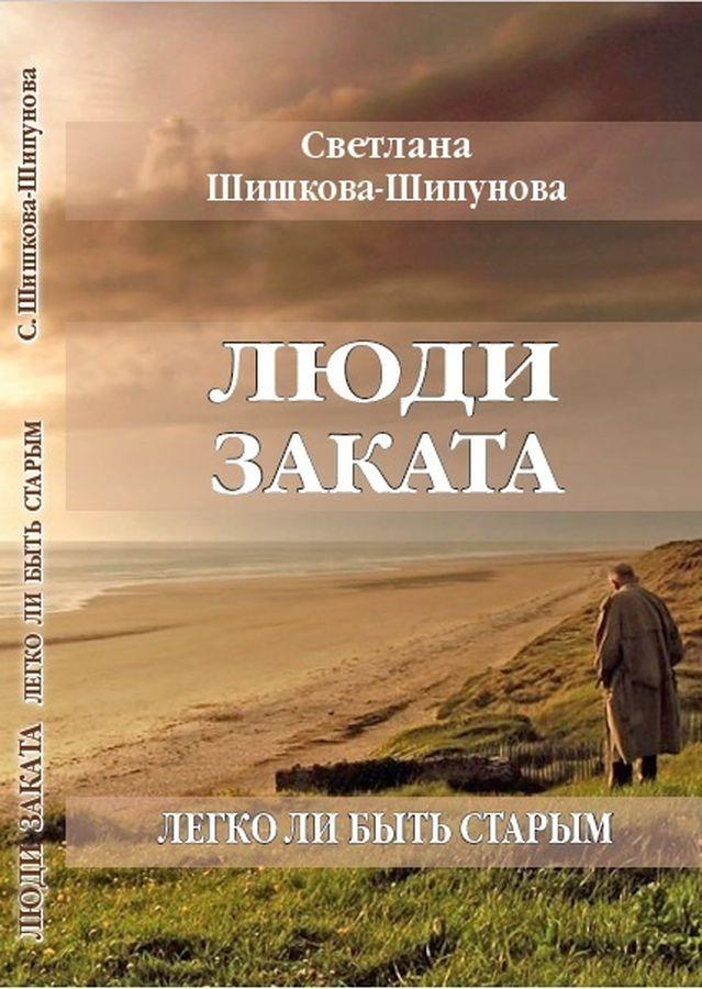 Светлана Шишкова-Шипунова Люди заката. Легко ли быть старым