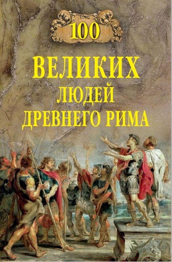 С. Н. Чернявский 100 великих людей Древнего Рима чернявский с 100 великих людей древнего рима