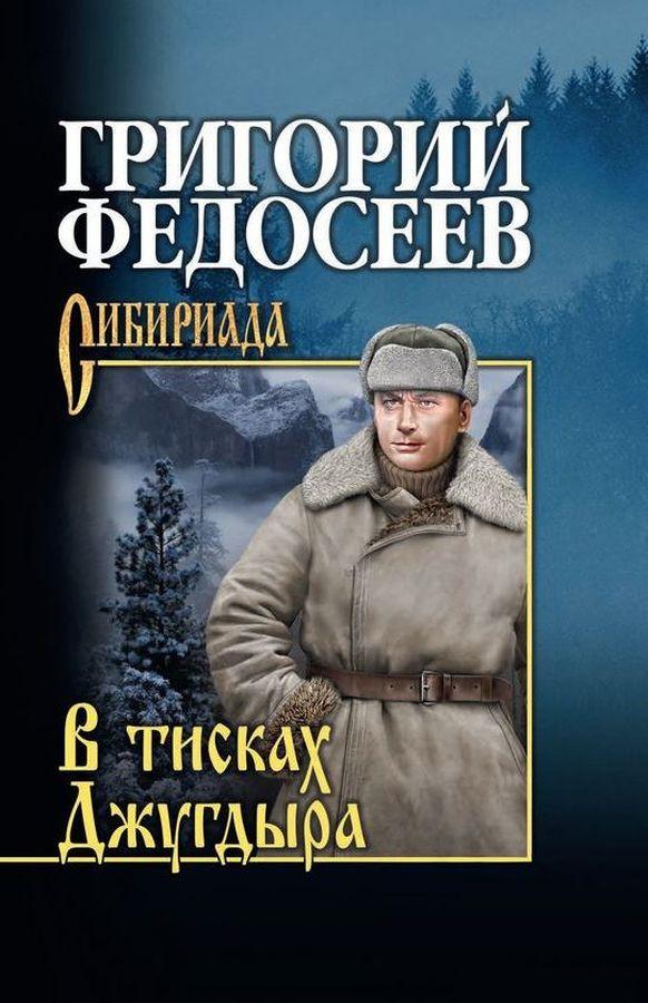 В тисках Джугдыра, Г. А. Федосеев