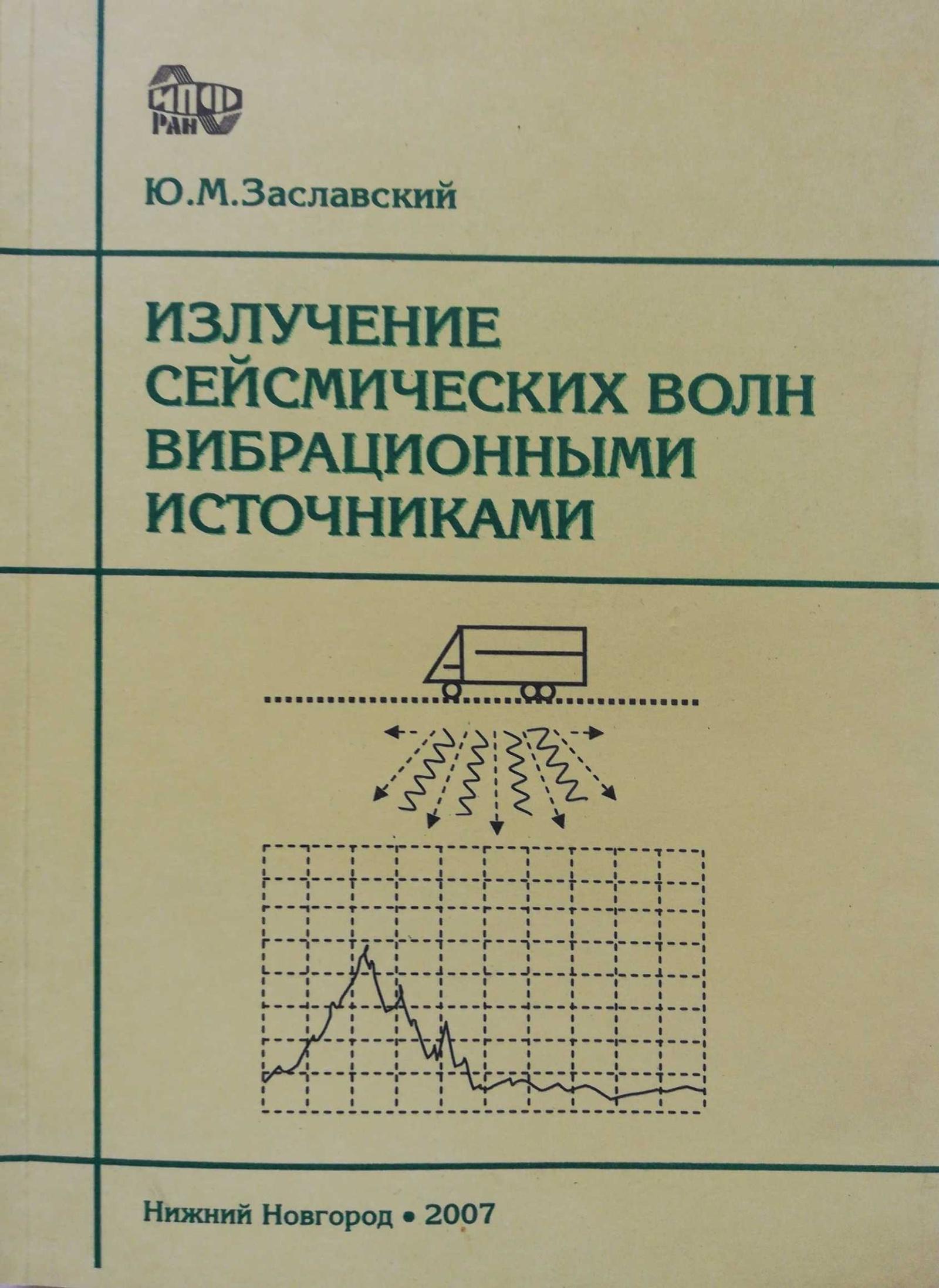 Ю.Заславский Излучение сейсмических волн вибрационными источниками