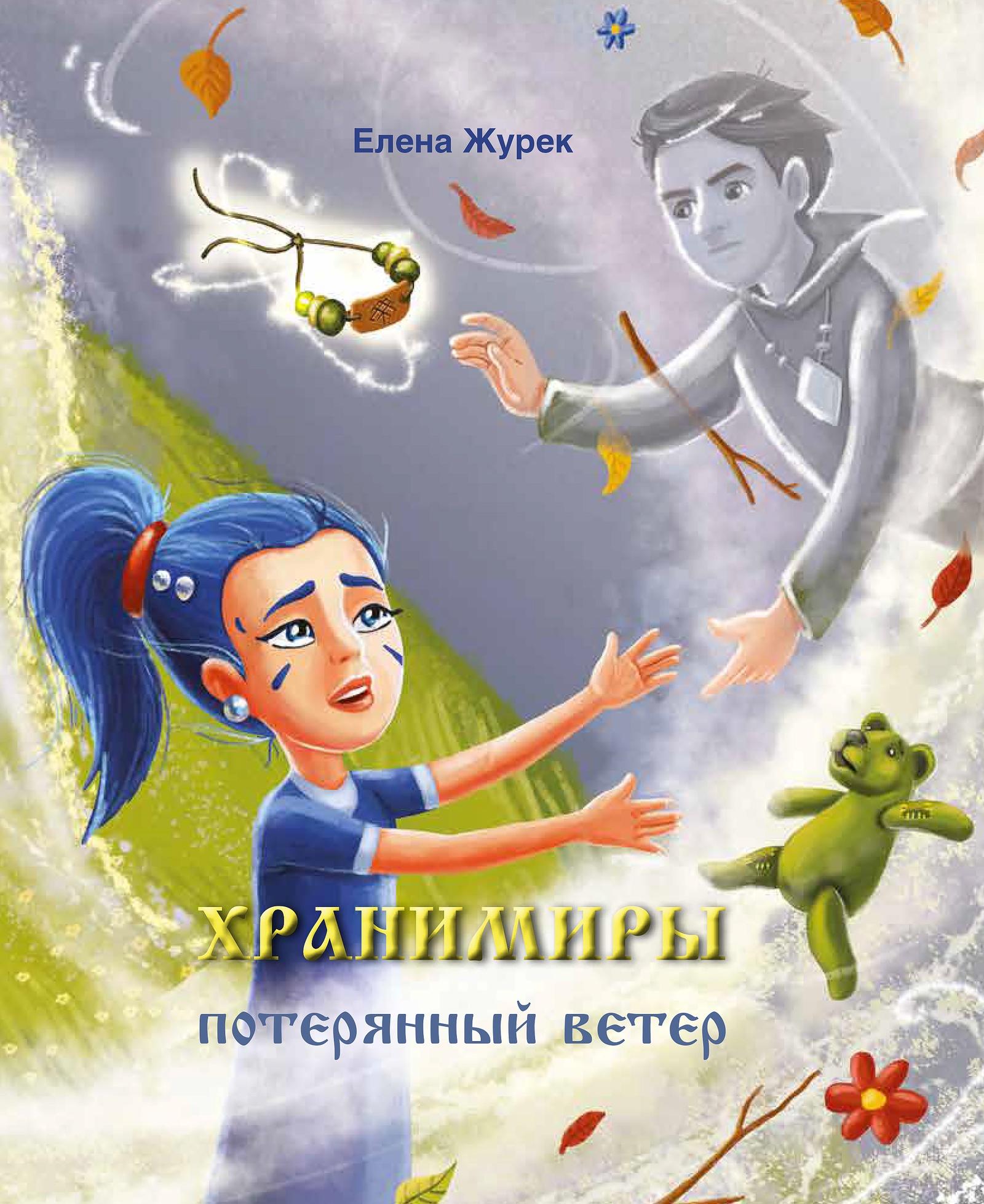 Елена Журек Хранимиры. Потерянный ветер