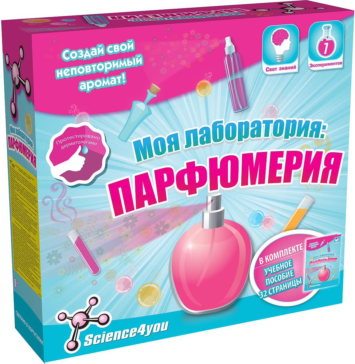 Science4You Набор для создания духов Моя лаборатория Парфюмерия парфюмерия юа подделка