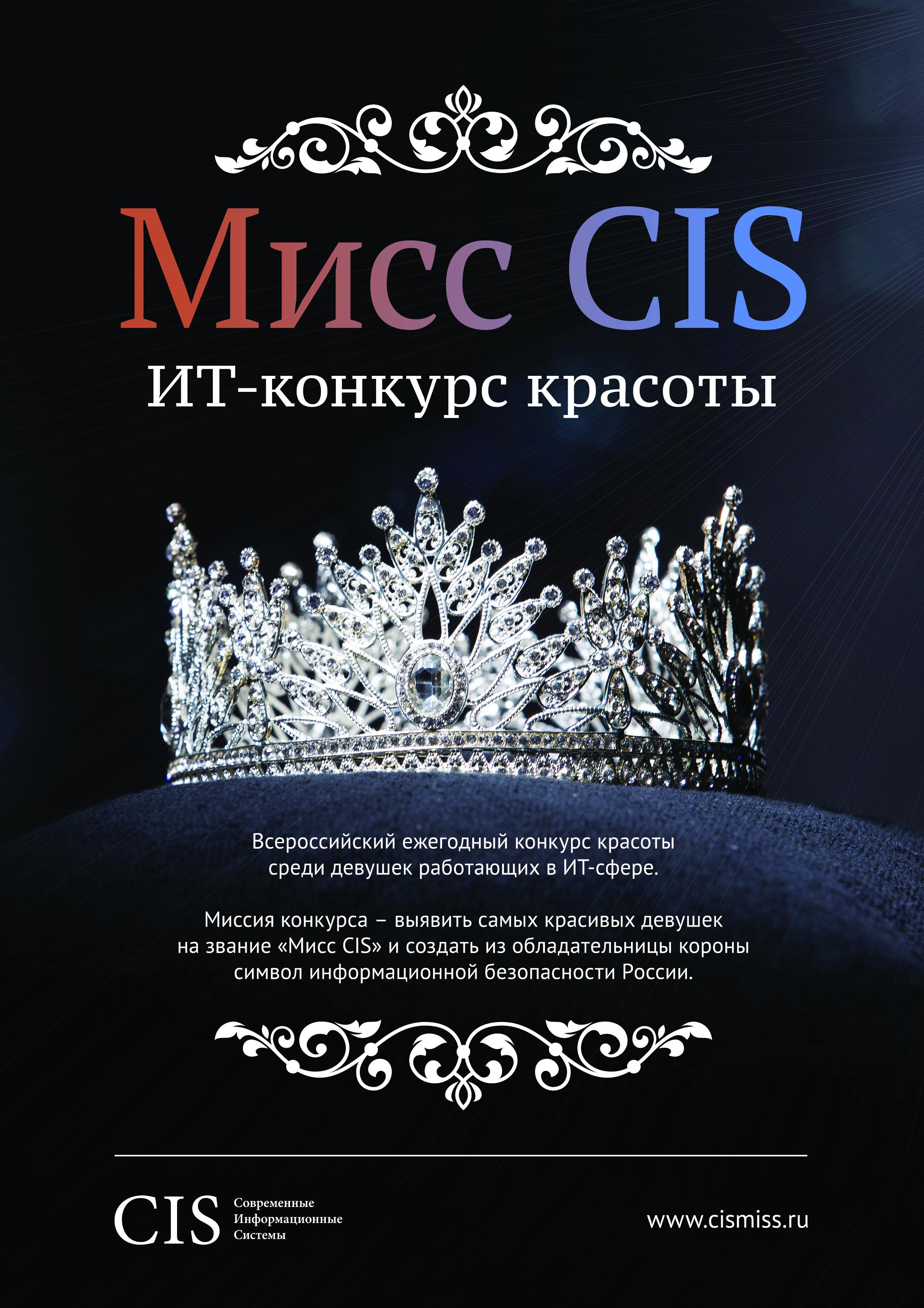 IT-журнал CIS 1 (7) - Современные Инфоcистемы СIS (Современные Инфосистемы) – это...