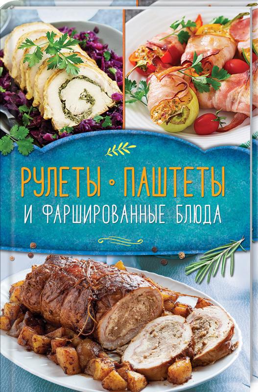 О. Малиновская Рулеты, паштеты и фаршированные блюда отсутствует фаршированные овощи