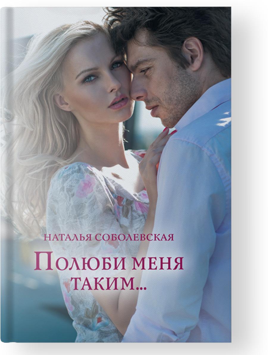 Наталья Соболевская Полюби меня таким...