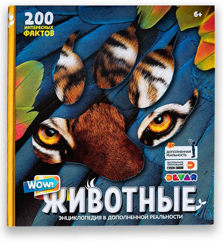 WOW! Животные! Энциклопедия с дополненной реальностью