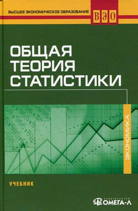 М. Г. Назаров Общая теория статистики. Учебник