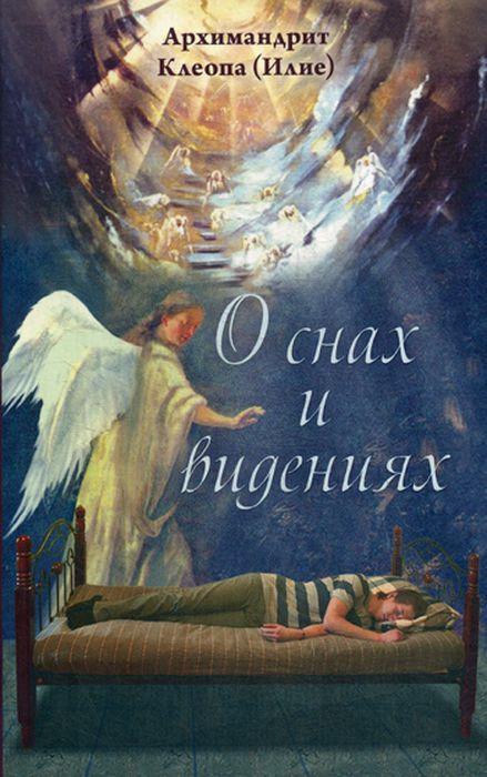 Архимандрит Клеопа (Илие) О снах и видениях. цена