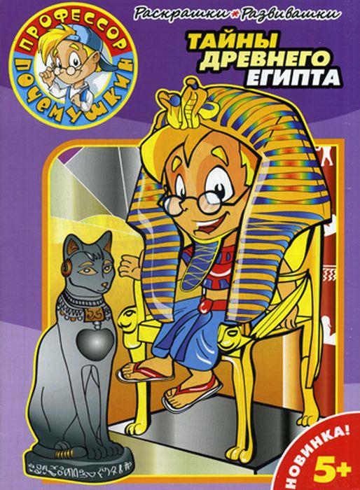 Е. Маленкина. Тайны Древнего Египта. Раскраска