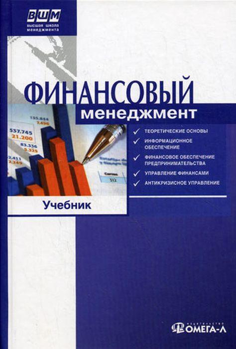 В. В. Ильин Финансовый менеджмент. Учебник
