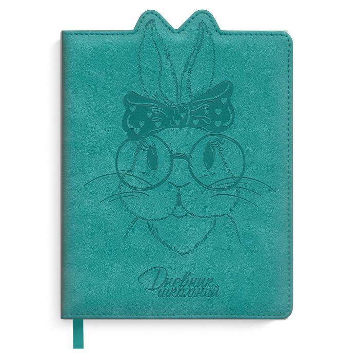 Дневник школьный Феникс+ 48552 дневник школьный феникс зайка 46528
