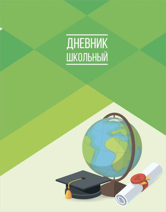 Дневник школьный Феникс+ 46921 апплика дневник школьный глобус на красном фоне